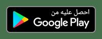 google-play-badge ar